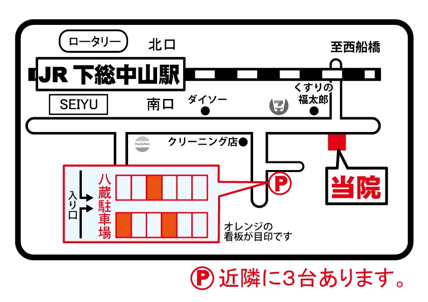 下総中山中央整骨院のマップ