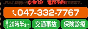 市川市JR下総中山駅から徒歩1分
